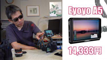 動画撮影用、1.4万円の5インチモニター