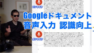 音声入力 で動画の文字おこし by Googleドキュメント方法と傾向
