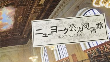 「ニューヨーク公共図書館 エクス・リブリス」を見た