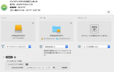 Macで大量のファイルコピーでエラーにならない Carbon Copy Cloner