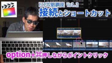 動画編集 Final Cut Pro「接続とショ−トカット(心得)」FCP攻略講座