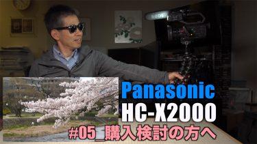 4K 60Pハンドヘルド Panasonic HC-X2000 試用まとめ