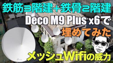 メッシュwifi Deco M9 Plusで鉄筋3階建+鉄骨2階建の建物を塗りつぶしてみた