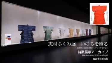 姫路市立美術館の志村ふくみ展