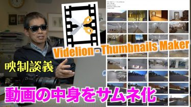 動画の中身をサムネイル化